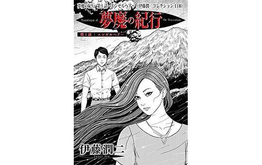エンゼルヘアー/夢魔の紀行(伊藤潤二コレクション118)