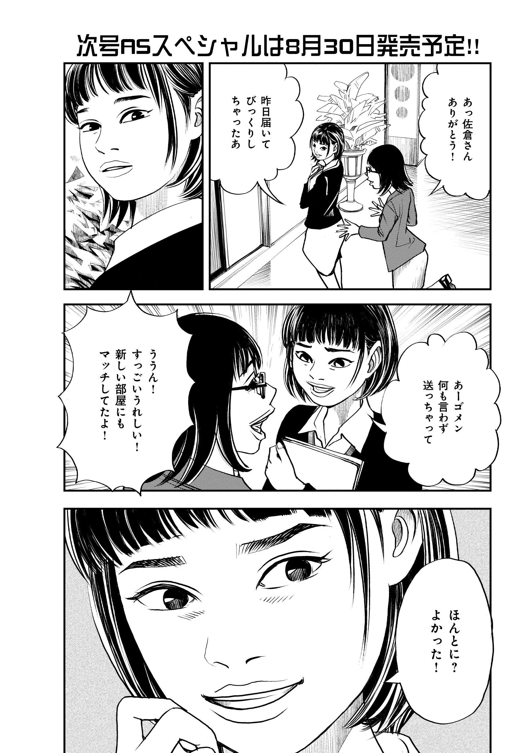 原作特集_108.jpg