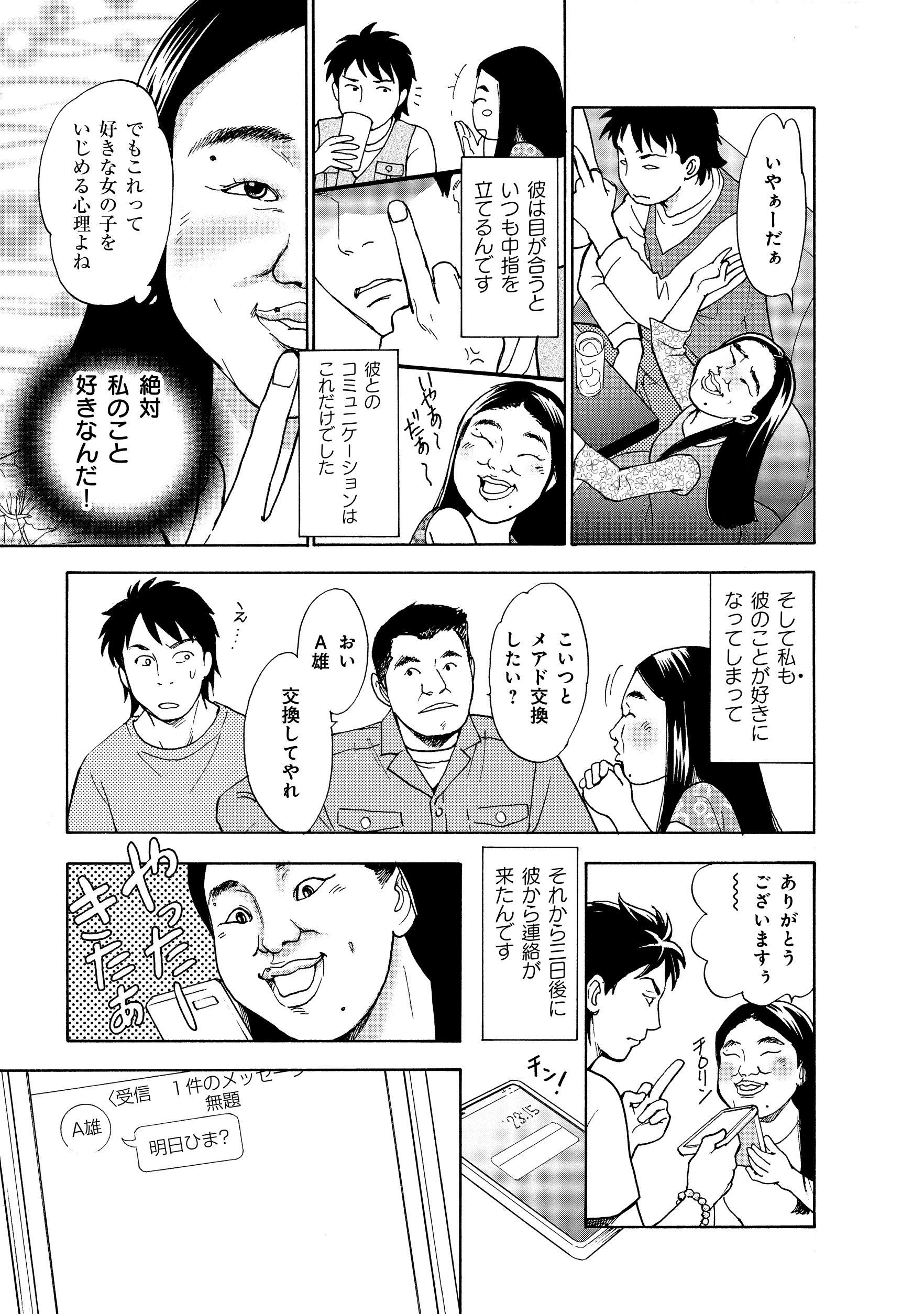 原作特集_167.jpg