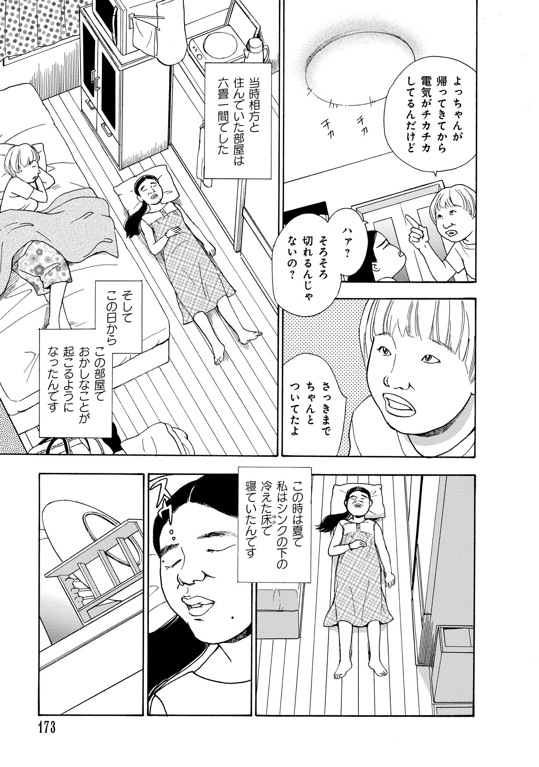原作特集_173.jpg