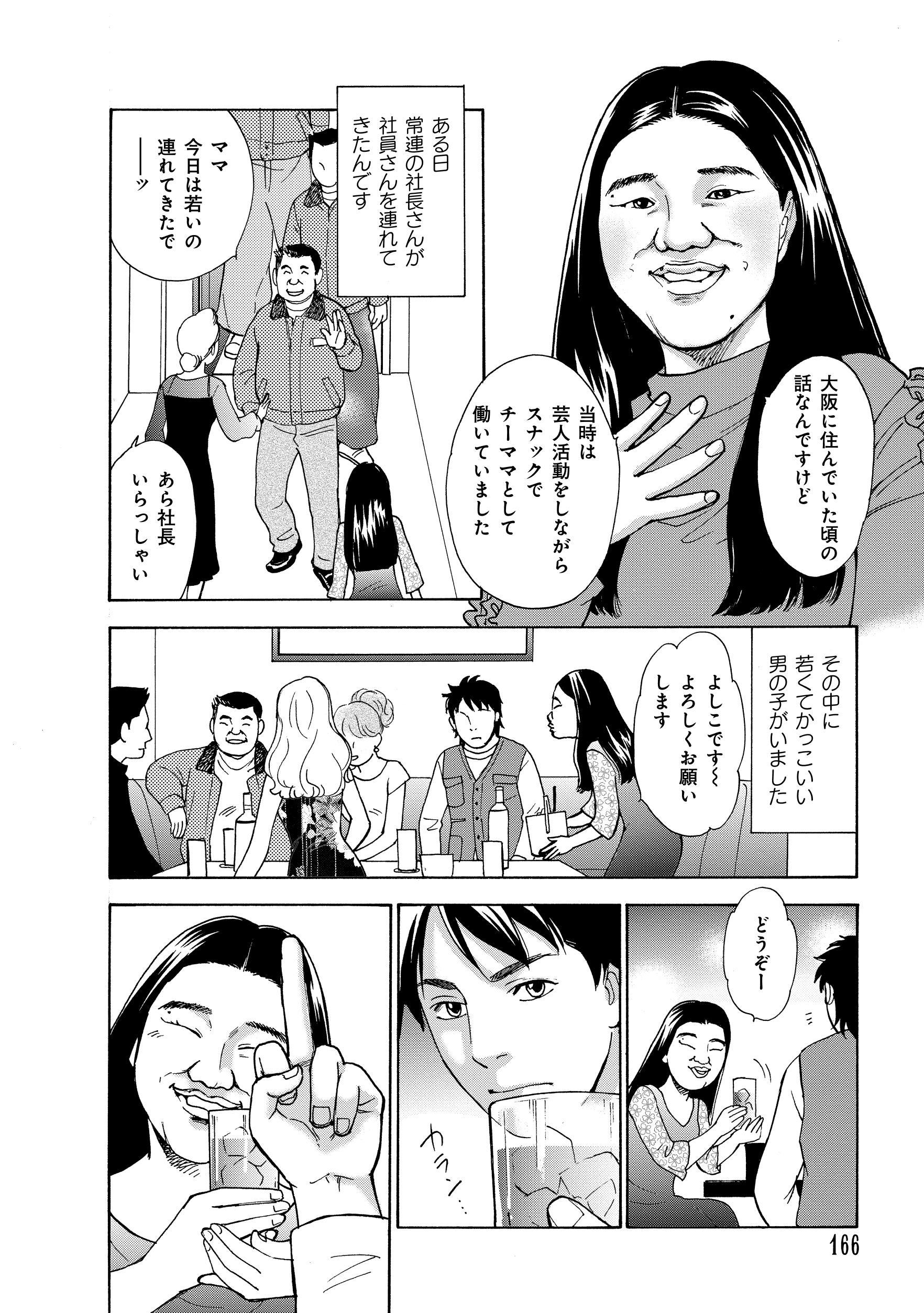 原作特集_166.jpg
