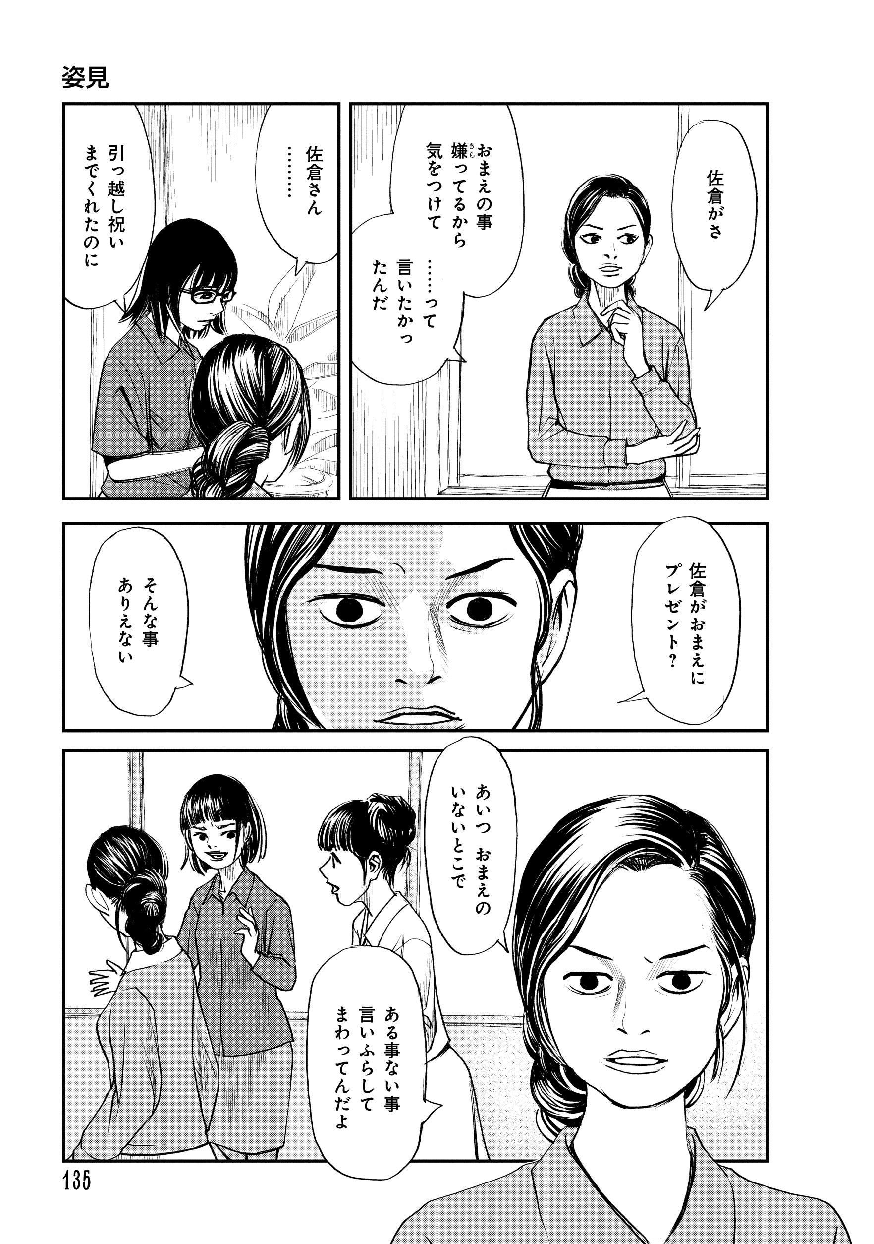 原作特集_135.jpg