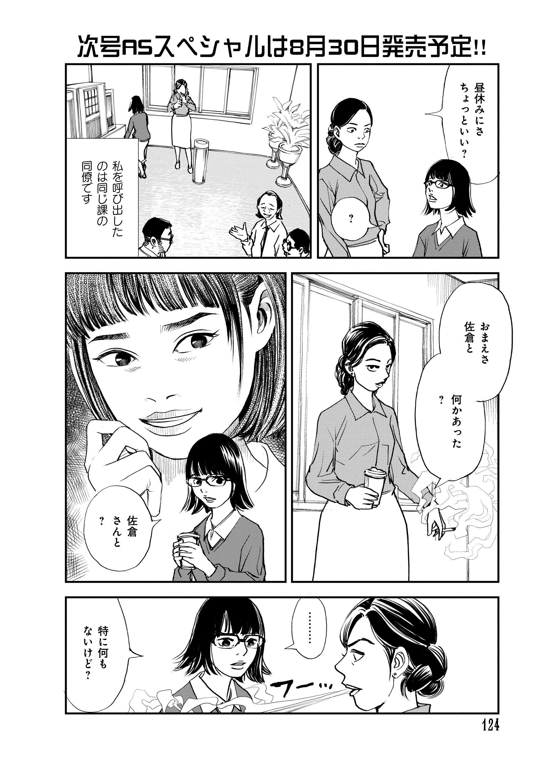 原作特集_124.jpg