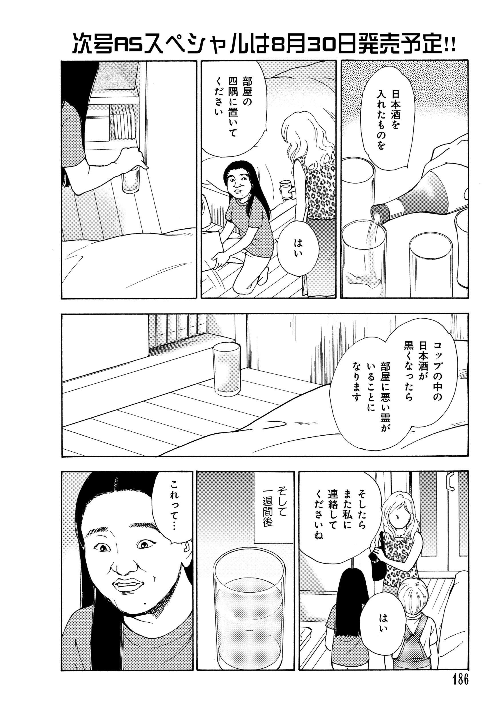 原作特集_186.jpg