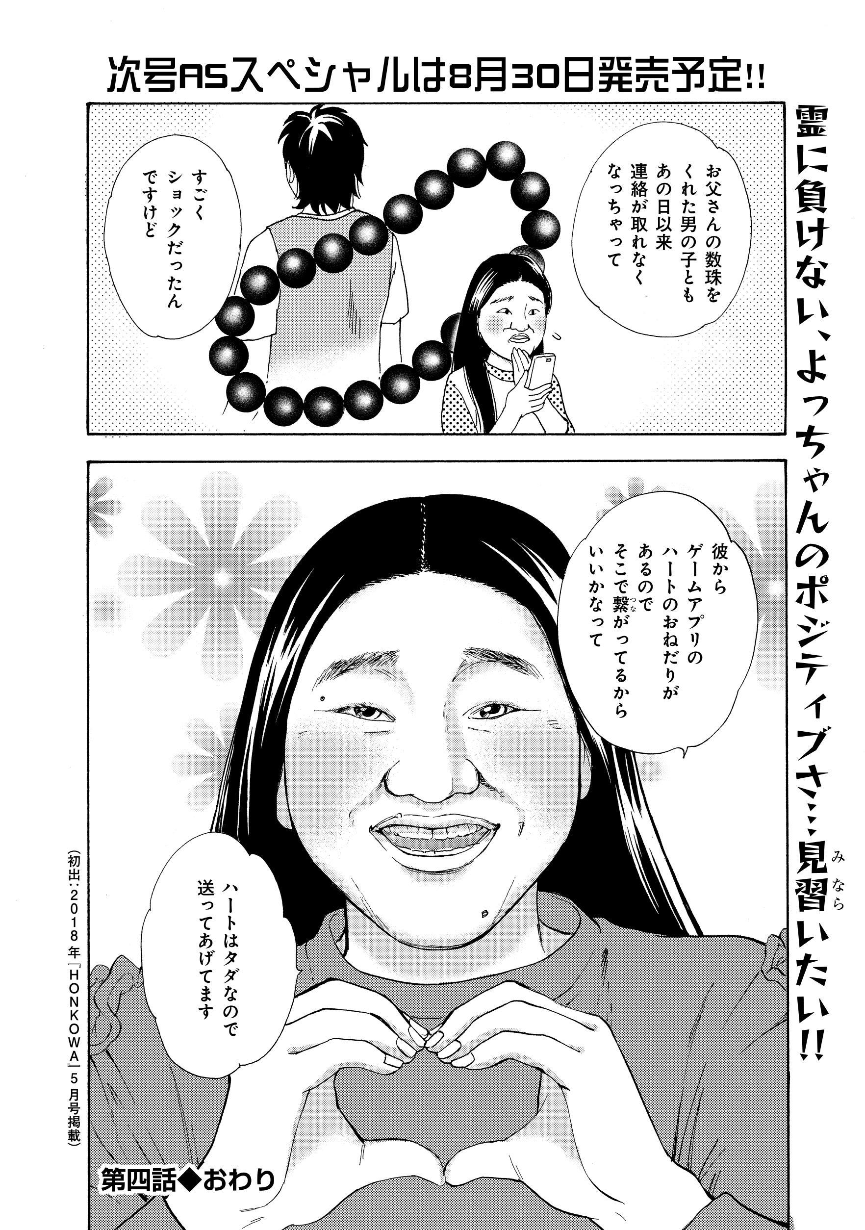 原作特集_188.jpg
