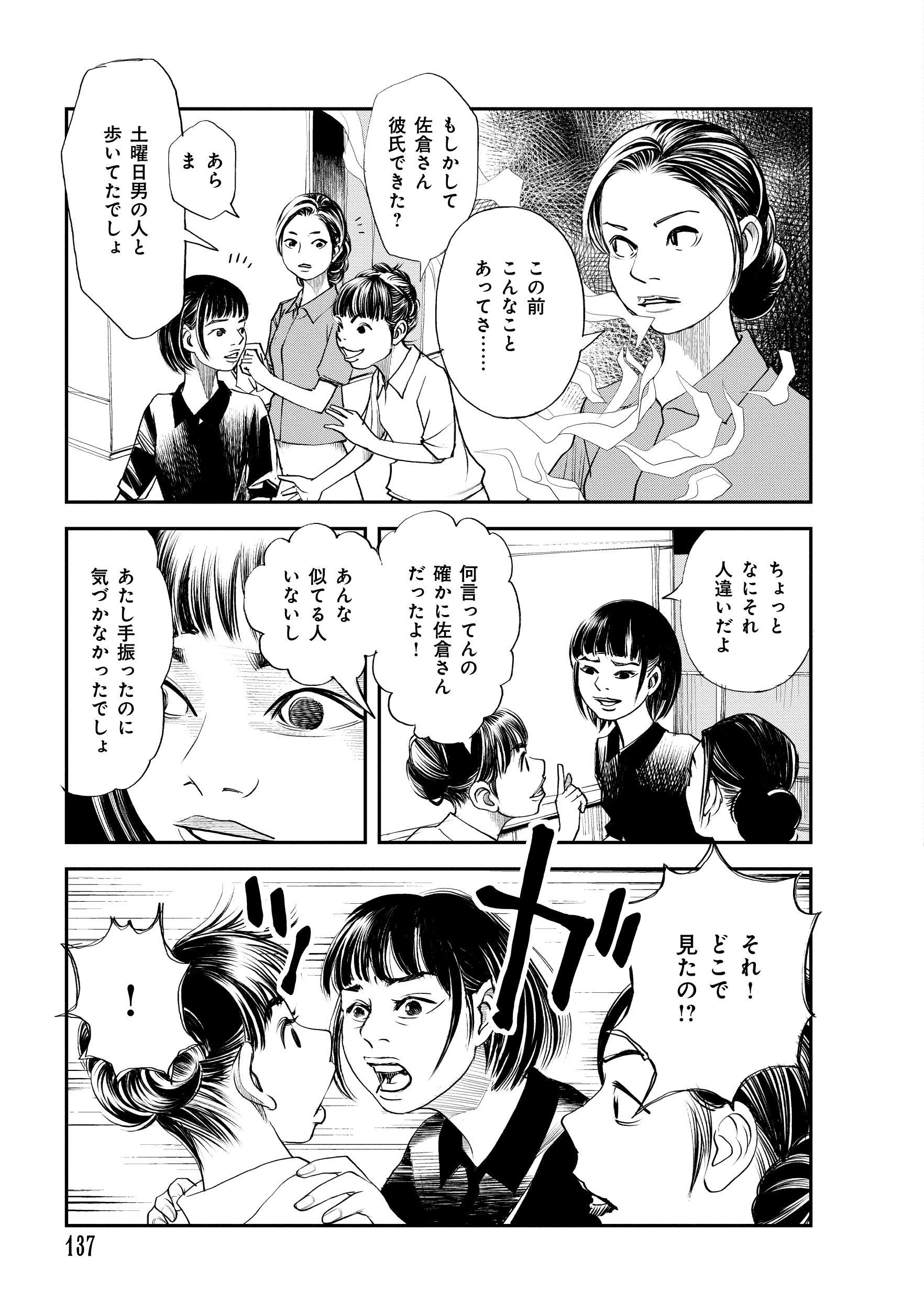 原作特集_137.jpg