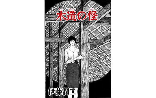 木造の怪(伊藤潤二コレクション 魔の断片)