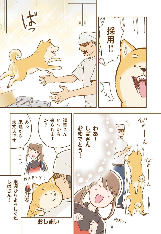 しばさん_01_6.jpg