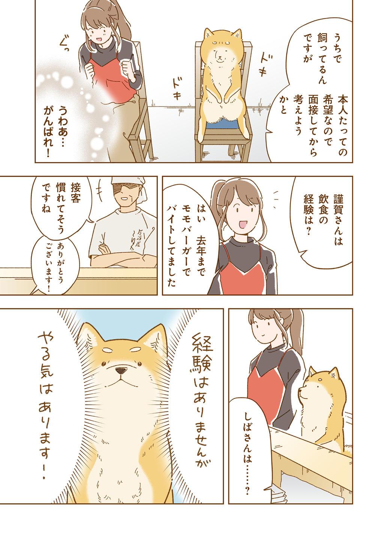 しばさん_01_3.jpg