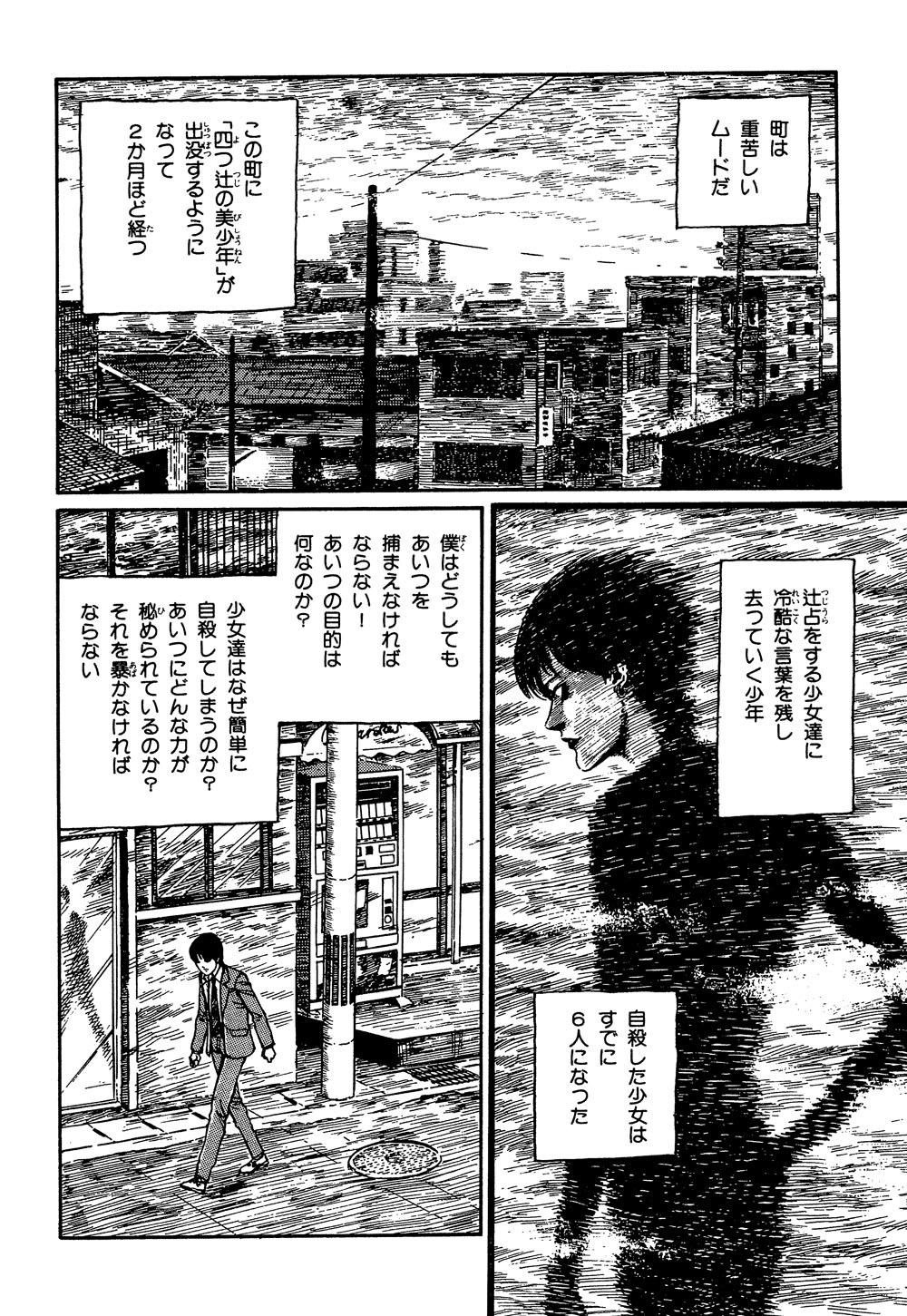 itouj_0004_0072.jpg