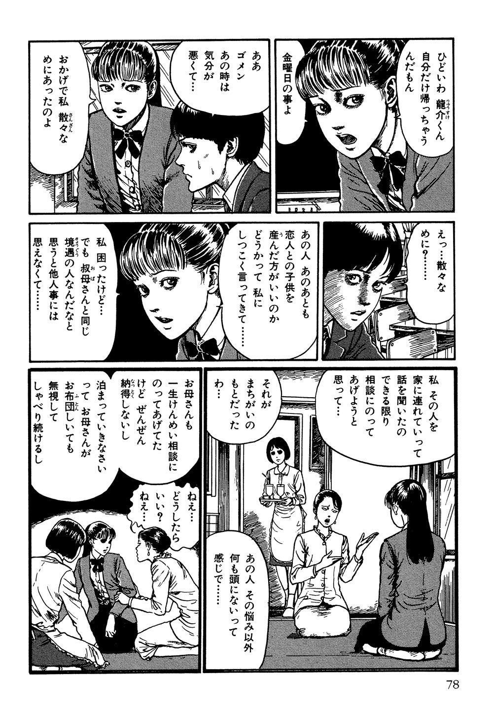 itouj_0004_0080.jpg