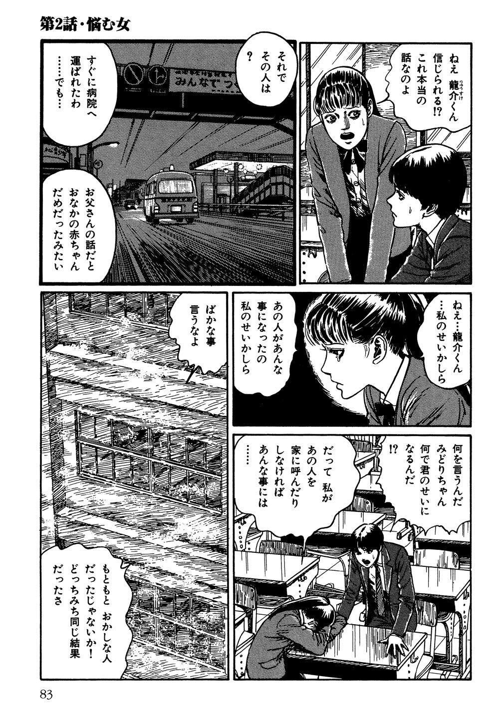 itouj_0004_0085.jpg