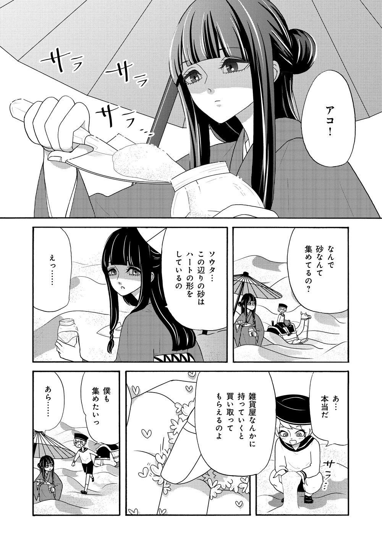 ソウタとアコ_03_01.jpg