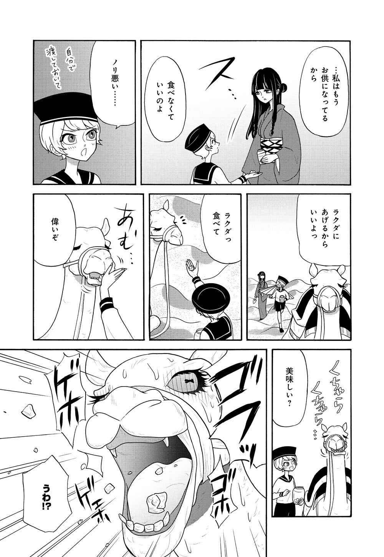 ソウタとアコ_03_03.jpg