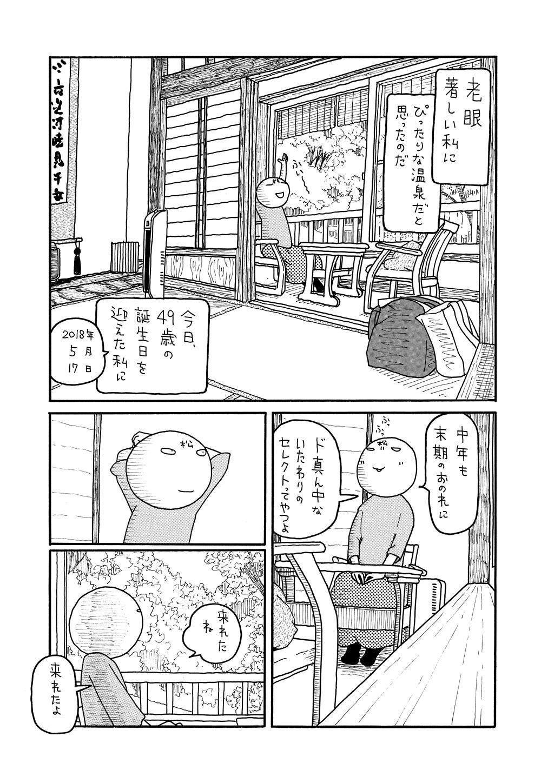 松本英子_01_07.jpg