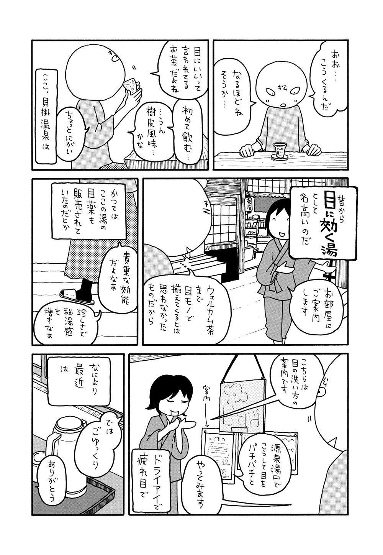松本英子_01_06.jpg