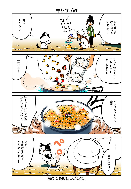 nekocamp_09_5.jpg
