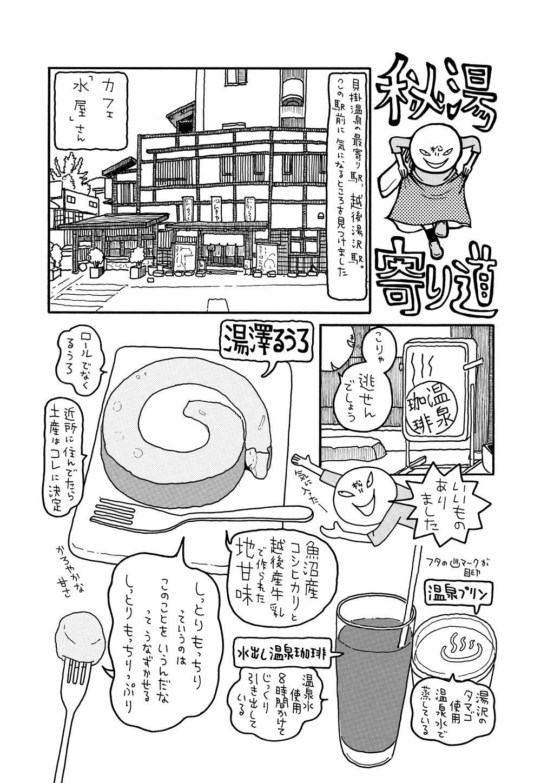 松本英子_05_01.jpg