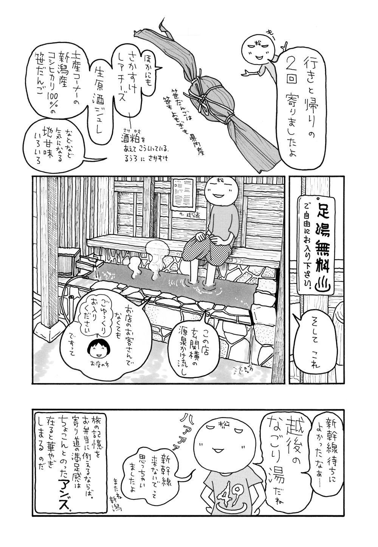 松本英子_05_02.jpg