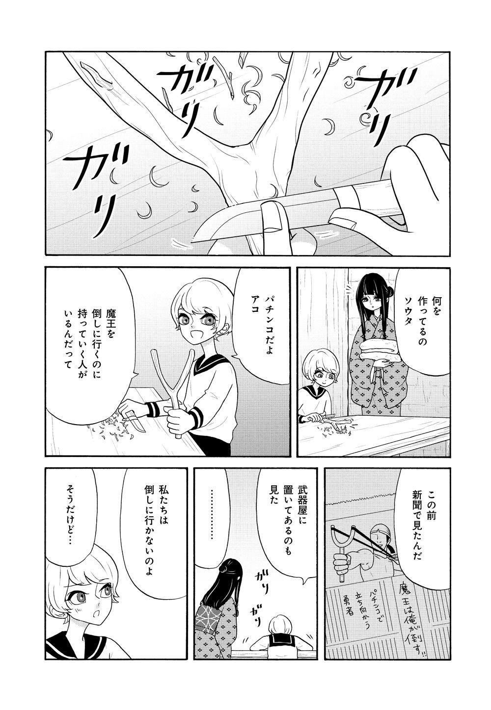 ソウタとアコ_07_01.jpg
