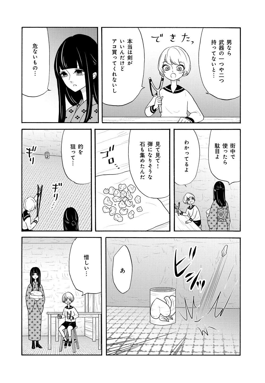ソウタとアコ_07_02.jpg