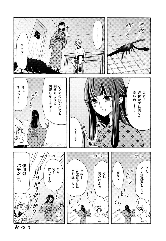 ソウタとアコ_07_04.jpg