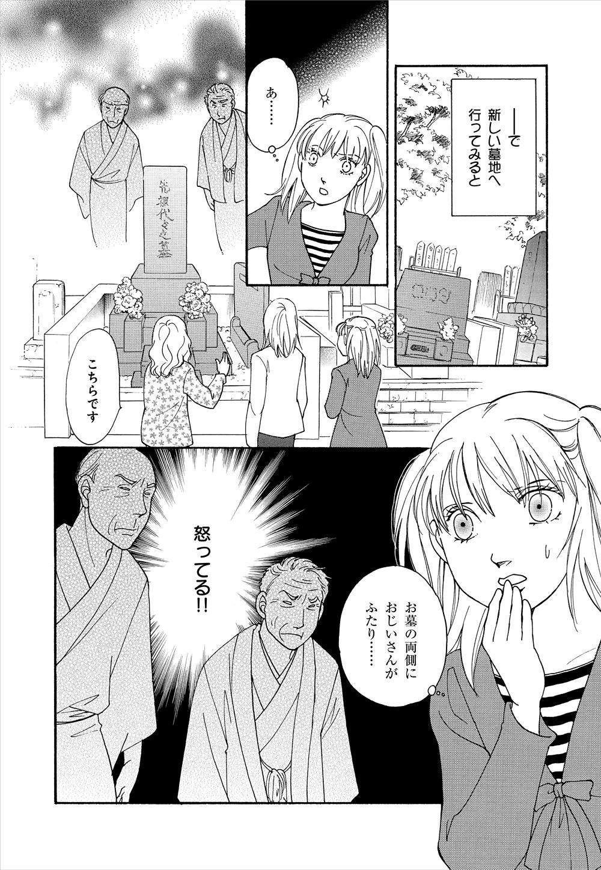 沙弓は見た!_22_04.jpg