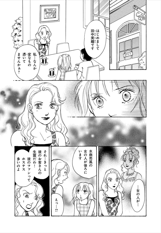 沙弓は見た!_15_03.jpg