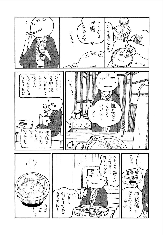 甲子温泉_01_24縮小.jpg