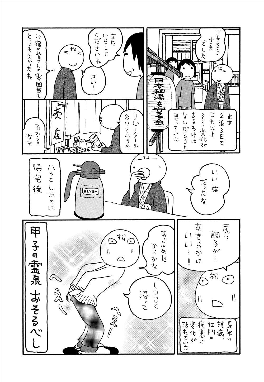 甲子温泉_01_25縮小.jpg