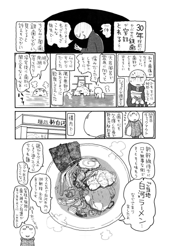 甲子温泉「寄り道」_01_2.jpg
