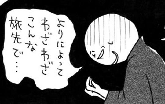49歳、秘湯ひとり旅「甲子温泉」オマケ