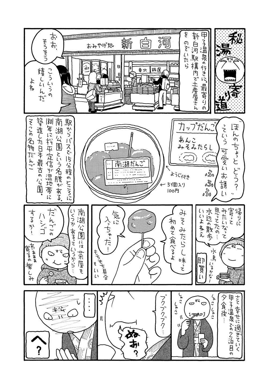 甲子温泉「寄り道」_01_1.jpg