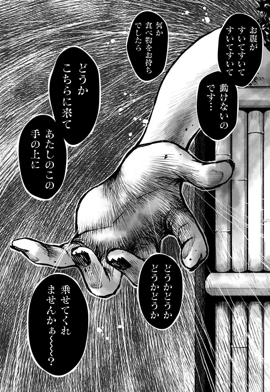 黄昏ヘンテコ奇譚_05_P2.jpg