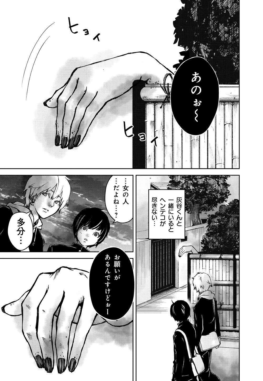 黄昏ヘンテコ奇譚_05_P1.jpg