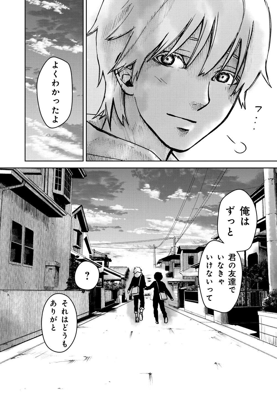 黄昏ヘンテコ奇譚_05_P6.jpg