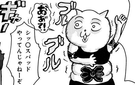 第4話/オンエアできない!Deep