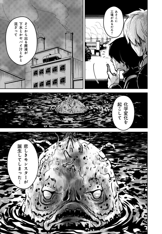 黄昏ヘンテコ奇譚_07_3.jpg
