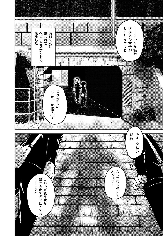 黄昏ヘンテコ奇譚_07_2.jpg