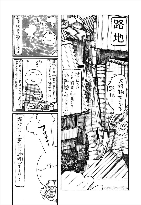 杖立温泉_10.jpg