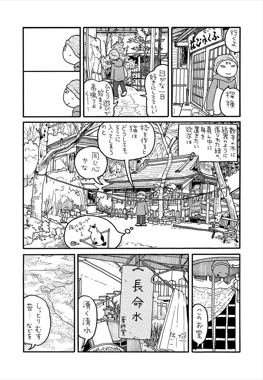 杖立温泉_11.jpg
