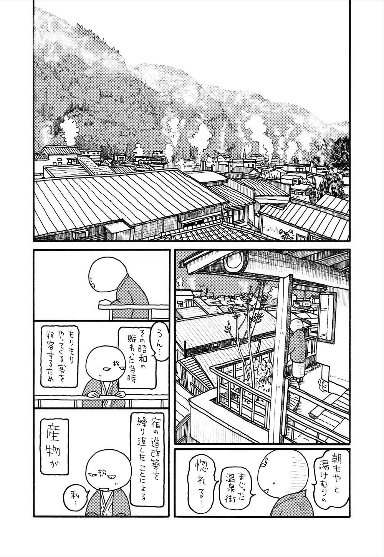 杖立温泉_09.jpg