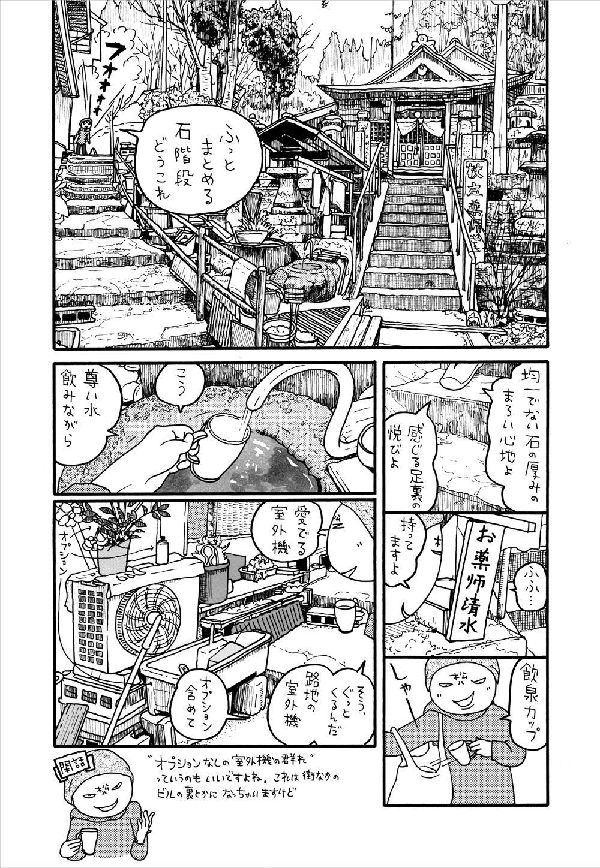 杖立温泉_12.jpg