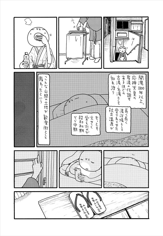杖立温泉_08.jpg
