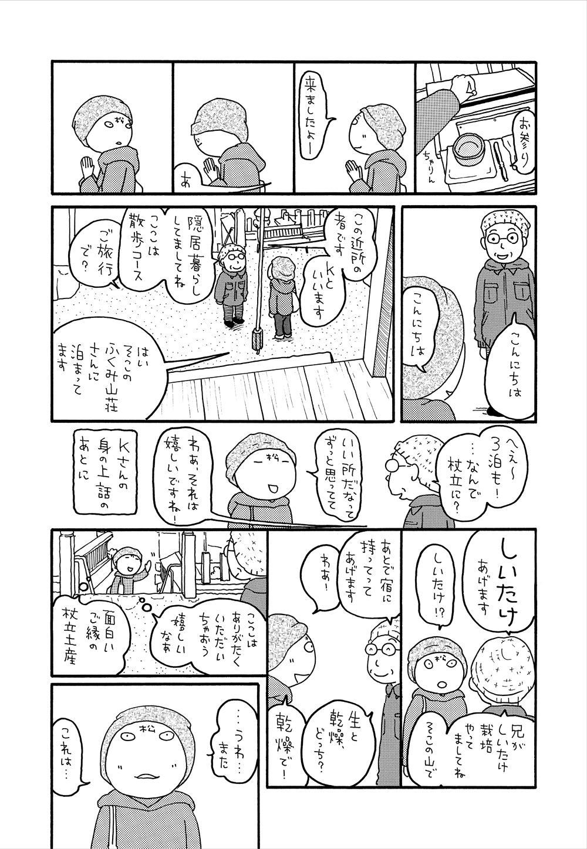 杖立温泉_13.jpg