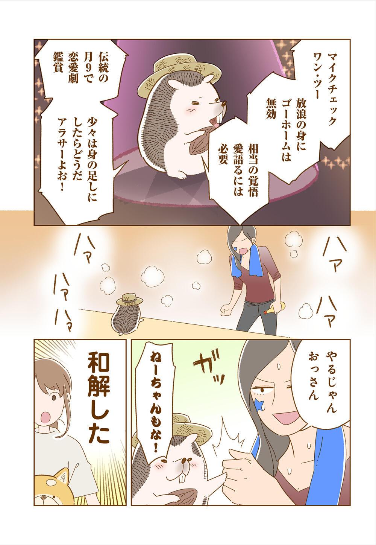 しばさん_18_03.jpg
