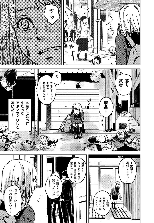 黄昏ヘンテコ奇譚_08_5.jpg