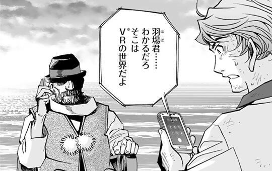 第7話「目的~What does he want?~」/GATO -ゼロイチの戦場-
