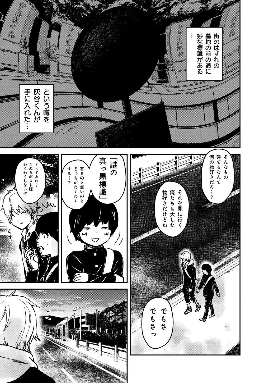 黄昏ヘンテコ奇譚_09_01.jpg