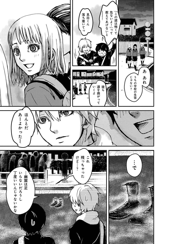 黄昏ヘンテコ奇譚_09_05.jpg